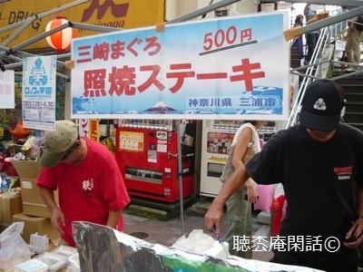 麻布十番納涼まつり2009 Vol.2