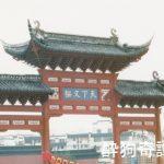南京・孔子廟 -江南游回顧録 Vol.12-