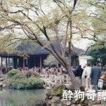 上海経由で帰国 -江南游回顧録 Vol.16-