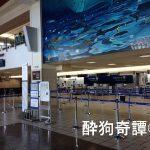 グアム国際空港 – グアム潜水録 Vol.21 –