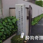 子規堂 -2014年09月 伊予銀天游 Vol.03-