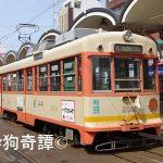 路面電車 -2014年09月 伊予銀天游 Vol.04-