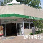 松山城ロープウェイ -2014年09月 伊予銀天游 Vol.05-