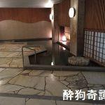 早朝の大浴場 -2015年09月 伊東温泉記 Vol.7-