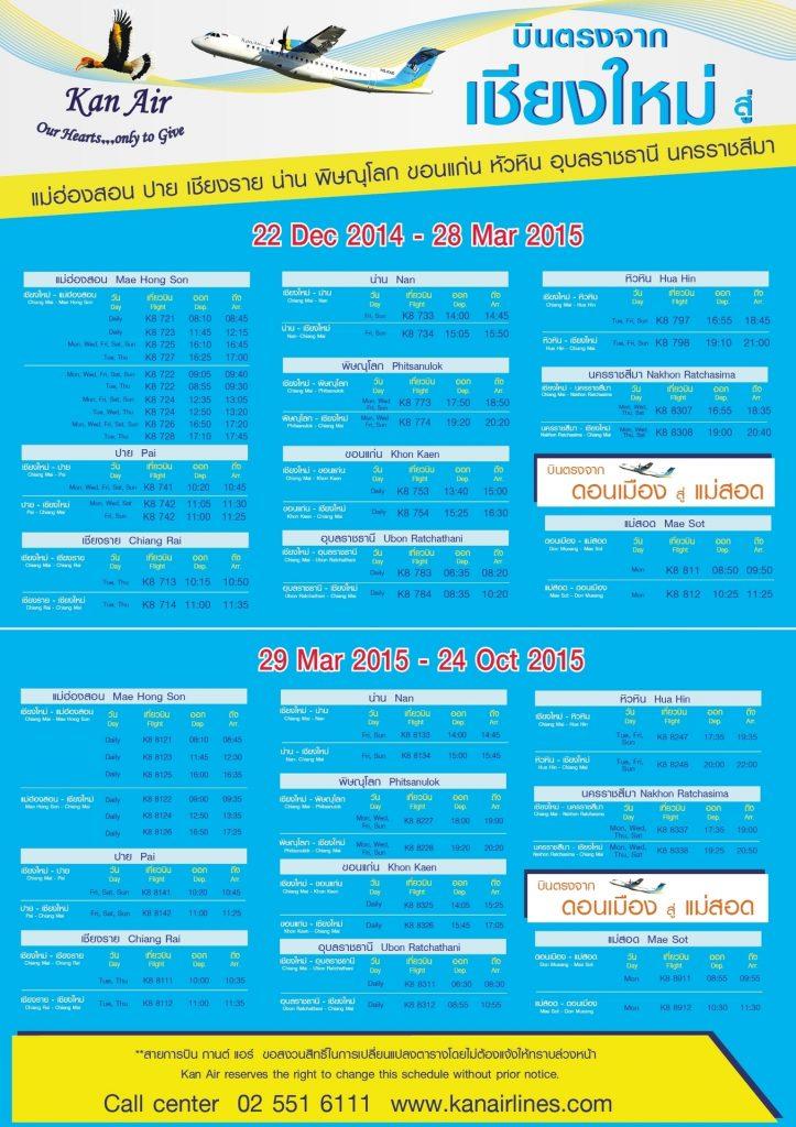 KANAIR_Schedule[1]