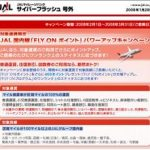JAL国内線「FLY ONポイント」パワーアップキャンペーン