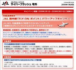 Jal_mail