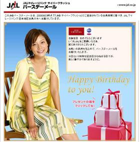Birthday_02_mask