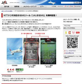Jal_tool