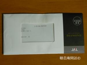 DIAMONDカード到着