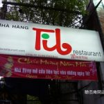 Tib -ベトナム食游録 Vol.2-
