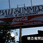 バリ島 ジャラン・ジャラン録 Vol.1 – Bali Summer Hotel –