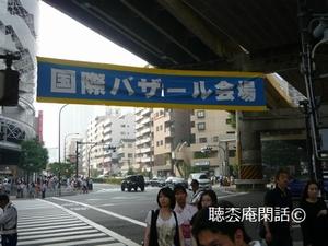 麻布十番納涼まつり2009 Vol.1
