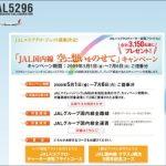 「JAL国内線 空に想いをのせて」キャンペーン