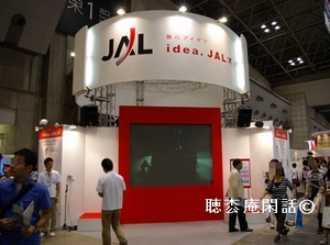 JATA世界旅行博2009 -航空会社編-