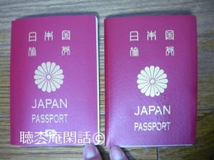 パスポートの更新