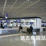 上海とんぼ返り(1) 成田空港第1ターミナル