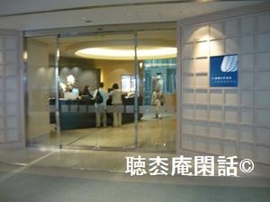 NRT UA Lounge