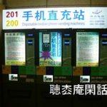 現地携帯 -2010年6月 上海雲烟録 Vol.3-