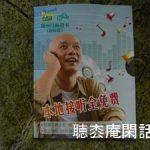 携帯電話購入 -2010年7月 上海独行録 Vol.5-
