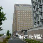 東横イン中部国際空港 -2010年7月 上海独行録 Vol.2-