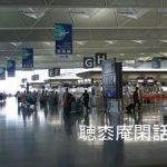 上海へ -2010年7月 上海独行録 Vol.4-
