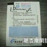 中国移動通話料チャージ -2010年07月/08月 上海溽暑録 Vol.04-
