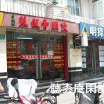 徽州菜飯 -2010年8月 上海処暑録 Vol.05-