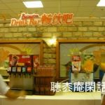 日式餐庁 -2010年8月/9月 上海芙蓉録 Vol.04-