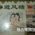避風塘 -2010年8月/9月 上海芙蓉録 Vol.05-