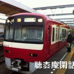 成田空港へ -2010年10月 上海兎走録 Vol.01-