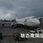 B747-400 -2010年10月 上海兎走録 Vol.02-
