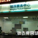 上海磁浮交通科学館 -2010年10月 上海兎走録 Vol.03-