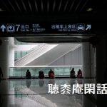 タクシー事故 -2010年10月 上海兎走録 Vol.04-