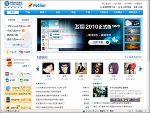 Fution_web