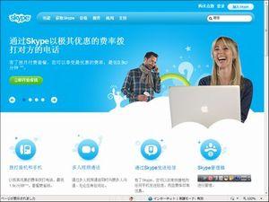 Skype_web