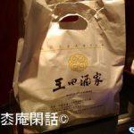 王四酒家 -2010年12月 上海小雪録 Vol.04-