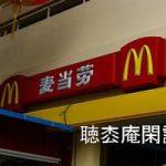 麦当労 -2011年01月 上海酷冷録 Vol.04-