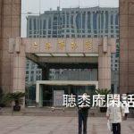 上海博物館 -2011年01月 上海酷冷録 Vol.05-