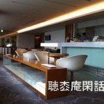 サクララウンジ -2011年06月 上海茶水録 Vol.02-