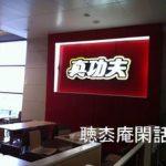 真功夫 -2011年06月 上海茶水録 Vol.04-