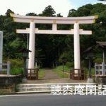 諏訪神社 – 千葉県の水郷 佐原 Vol.3 –