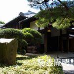 旧堀田邸 -佐倉藩の遺構 Vol.02-