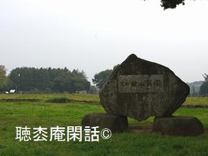 姥山貝塚 - 市川の歴史・観光 Vol.02 -