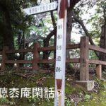 須和田遺跡 – 市川の歴史・観光 Vol.05 –