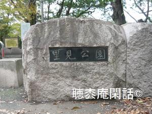 国府台城跡 - 市川の歴史・観光 Vol.09 -