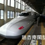 新幹線移動 – 日本縦断紀行 Vol.04 –