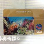 Cカード申請・到着 – グアム潜水録 Vol.23 –