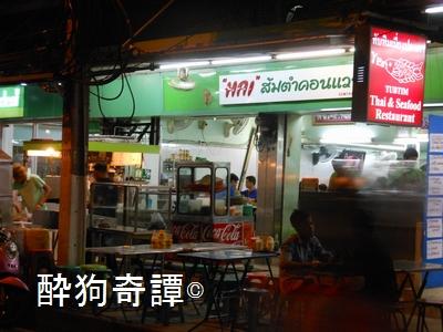 Bangkok, restaurant, hai