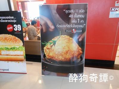 Bangkok, KFC
